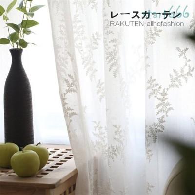 レースカーテン カーテン オーダー 葉柄 葉刺繍 刺繍 北欧風 ふんわり 装飾 高級感 品質 洗濯 新作 新生活 家賃 新作 オーダーカーテン