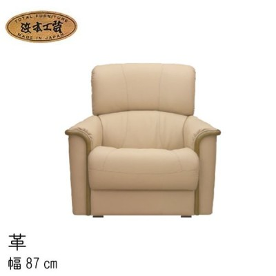 No.4850 リビングチェア(皮革) 1人掛椅子 幅87cm DA色(A-4850) NA色(A-4854) CA色(A-4858) DA色以外受注約1ヶ月 浜本工芸 SYHC