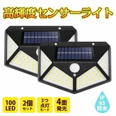 ソーラーライト2個セット 屋外 防水 人感センサー 3つ照明モード 明るい ライト ソーラー ガーデンソーラーライト センサーライト壁掛