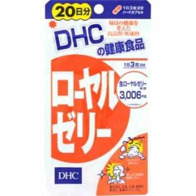 DHC ローヤルゼリー 20日分 60粒