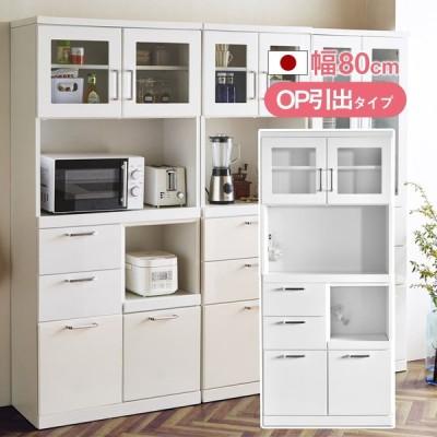 食器棚 完成品 日本製 幅80 オープン 引出しタイプ ダイニングボード ココ 耐震 キッチン収納 隙間収納 収納