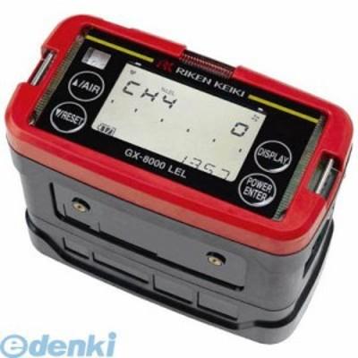 理研計器 [GX8000LEL] 「直送」【代引不可・他メーカー同梱不可】 可燃性ガス測定用ポータブルガスモニター