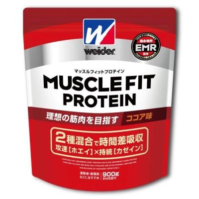 ウイダー マッスルフィットプロテイン ココア味 900g C6JMM51300 ホエイ カゼイン Eルチン EMR配合 魅力的 理想 筋肉