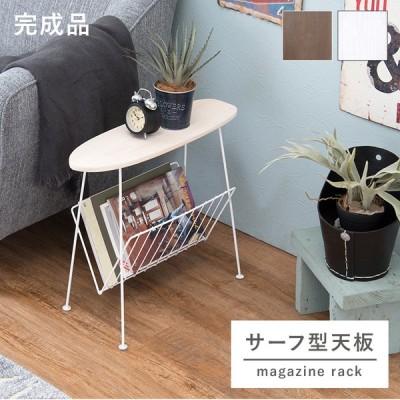 マガジンラック サイドテーブル おしゃれ 天板 オーバル 収納 スチール 木製 ソファサイド テーブル ベッドサイドテーブル 北欧 安い 完成品 一人暮らし 新生活