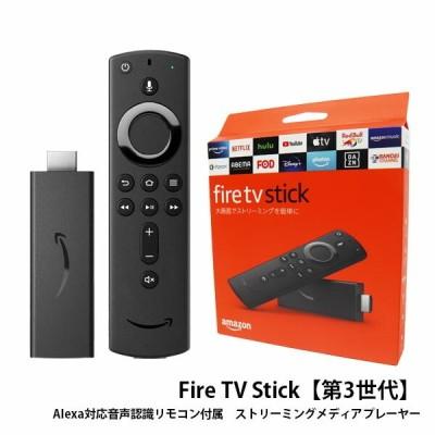 新登場 新型 Amazon Fire TV Stick (アマゾン ファイヤー TV スティック) Alexa対応 音声認識リモコン付属 第3世代