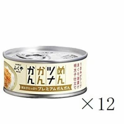 めんツナかんかん プレミアム 12缶 セット まとめ買い