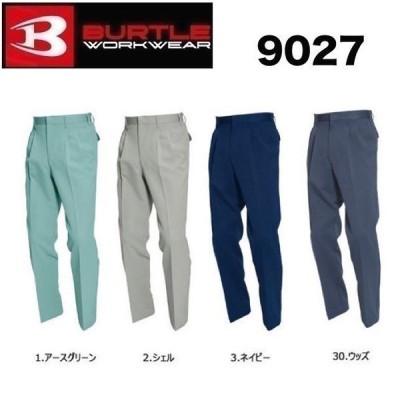 バートル 9027 ツータックパンツ BURTLE 70cm〜125cm 制電ケア設計 (すそ直しできます)