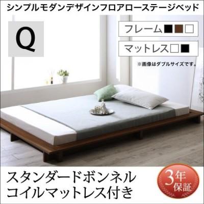 ローベッド ヘッドレスベッド クイーン スタンダードボンネルコイルマットレス付き クイーンサイズ Renita レニータ ロータイプ 省スペース 木製ベッド