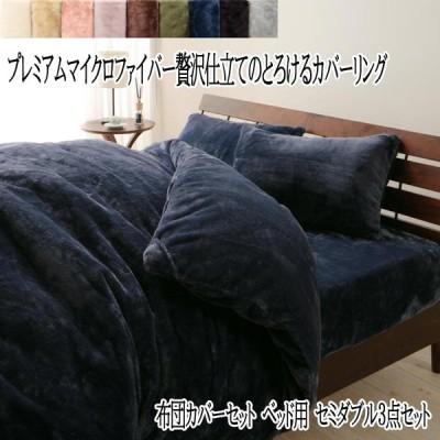 ベッド用3点セット セミダブル