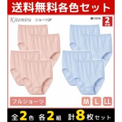 2色2組ずつ 送料無料4組セット 計8枚 Kitemiru キテミル フルショーツ 2枚組 グンゼ GUNZE 綿100% パンツ | 下着 インナー 女性 婦人 レ