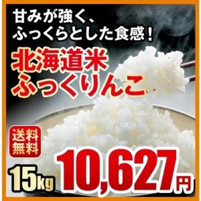 送料無料/甘みが強く、ふっくらとした食感/北海道米ふっくりんこ(15kg)