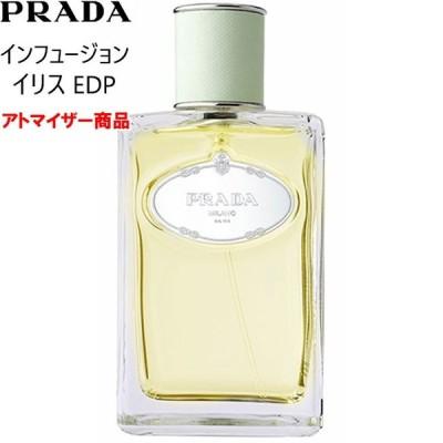 プラダ インフュージョン イリス EDP 1ml 香水 レディース メンズ