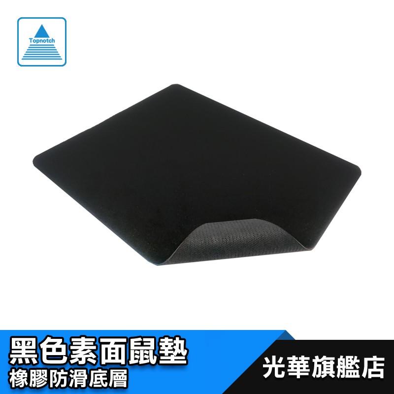 滑鼠墊 遊戲滑鼠墊 電競滑鼠墊 黑色無印 黑色素面 精準鼠墊