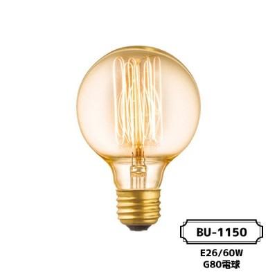 電球 カーボン電球 E26型 E26 60W G80電球