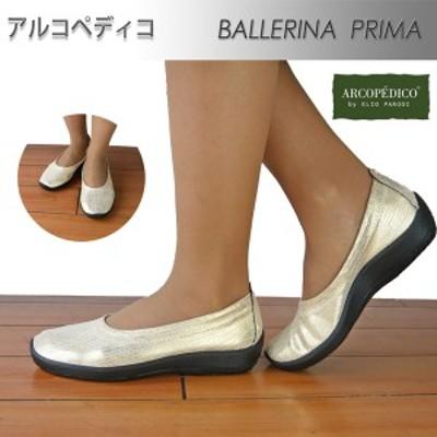 エリオさんの靴 アルコペディコ ARCOPEDICO 靴 バレリーナ プリマ  シルバー/ゴールド  サイズ交換・返品不可