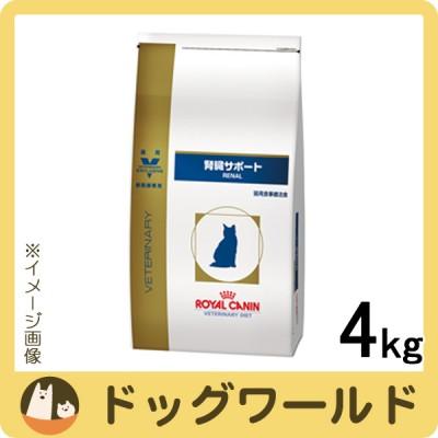 ロイヤルカナン 猫用 療法食 腎臓サポート 4kg