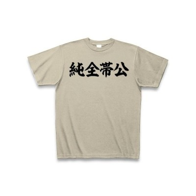 純全帯公 筆書体文字(横) Tシャツ(シルバーグレー)