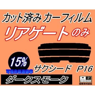 リアガラスのみ (s) サクシード P16 (15%) カット済み カーフィルム NCP160V NCP165V P16系 160系 トヨタ
