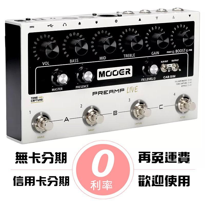 Mooer Preamp Live 地板式 前級 效果器 內建 Cab 模擬[唐尼樂器]