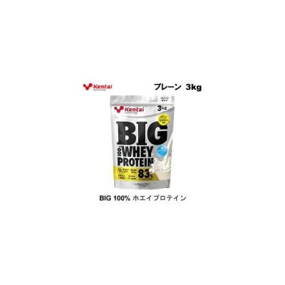 ビッグ100% ホエイプロテイン(3kg) プレーン  Kentai ケンタイ