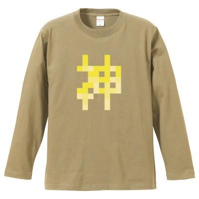 神 ロングスリーブTシャツ(カラー : サンドカーキ, サイズ : XL)