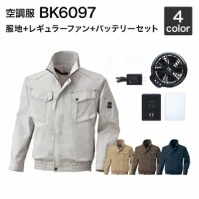 空調服風神 ビッグボーン  BK6097  長袖ジャケット空調服(レギュラーファン・バッテリーセット付き)