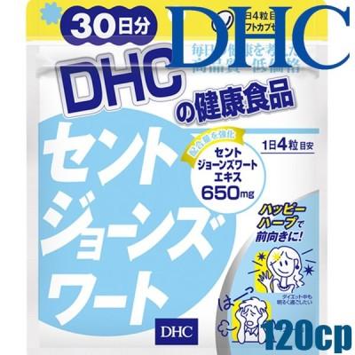ゆうパケット可 ディーエイチシー DHC セントジョーンズワート 120粒/30日分 セントジョーンズワート含有食品