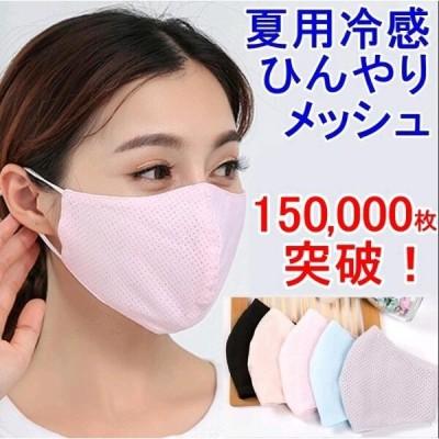 冷感マスク3枚 メッシュアイスシルクコットン 大人用 個包装 洗える冷たいランニング運動 メンズ レディース 個別清涼 繰り返し