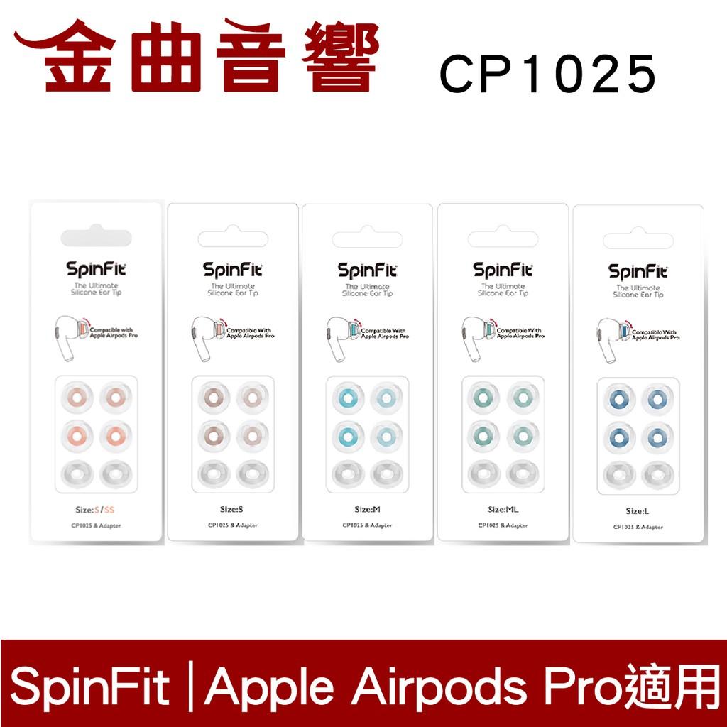 SpinFit CP1025 Apple Airpods Pro 適用 替換式 矽膠 耳塞 | 金曲音響