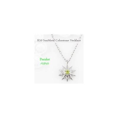 ペリドット ネックレス 太陽 モチーフ たいよう 8月誕生石 カラーストーン ペンダント 10金 K10 レディース  ホワイトデー プレゼント ギフト