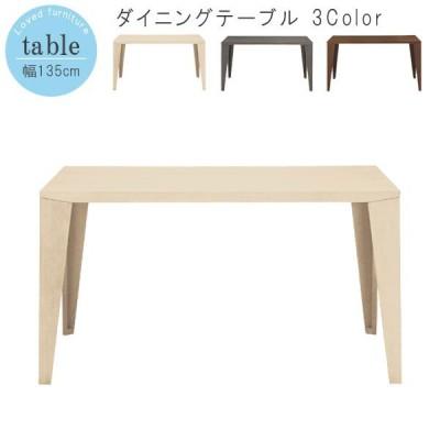 ダイニングテーブルのみ 幅135cm ホワイトウォッシュ ウッディグレー モカブラウン ダイニングテーブル ダイニング 食卓テーブル テーブル