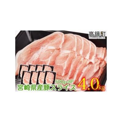 ふるさと納税 <宮崎県産豚スライス4.0kg>翌月末迄に順次出荷【c552_hn】 宮崎県高鍋町