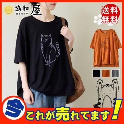 Tシャツ レディース 半袖 涼しい 刺繍 ネコ 猫柄 カットソー 大きいサイズ 無地 トップス 体型カバー チュニック 上着 ゆったり おしゃれ