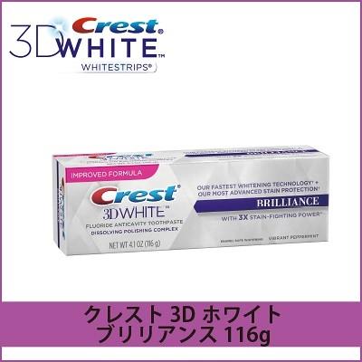 Crest 3D White Brilliance Mint ホワイト ブリリアンスミント 116g さらに輝く白い歯に! 全米の歯科医が最も薦めるNo.1ホームホワイトニング