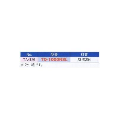 スギコ18-8 ステンレス多目的取手シリーズ(取手)2ケ1組 TO-1000NSL