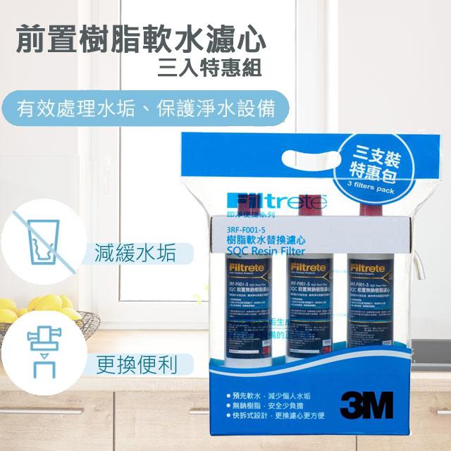 SQC 前置樹脂濾心3支裝特惠包(3RF-F001-5 )