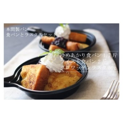 本間製パンの食パン(2本/計3.7斤)とラスクのセットA[013H08]