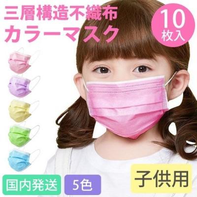 子供用不織布マスク 使い捨て カラーマスク 30枚入り 30枚 ピンク 黄色 イエロー 緑 グリーン 紫 パープル  青 ブルー 子供  子ども 三層構造 在庫あり 国内出荷