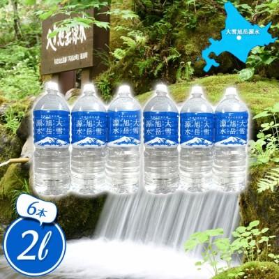 【送料無料】北海道 大雪旭岳源水 2L(6本入り)軟水 硬度94 ミネラルウォーター 天然水  大雪水資源保全センター