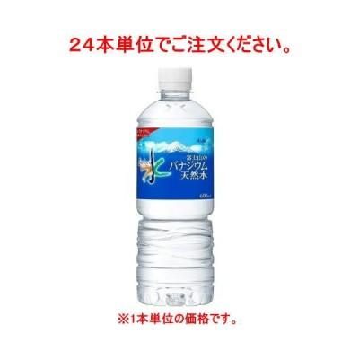 [飲料]48本まで同梱可 アサヒ バナジウム天然水 600mlPET【24本単位でご注文ください】(軟水 600 500 富士山)