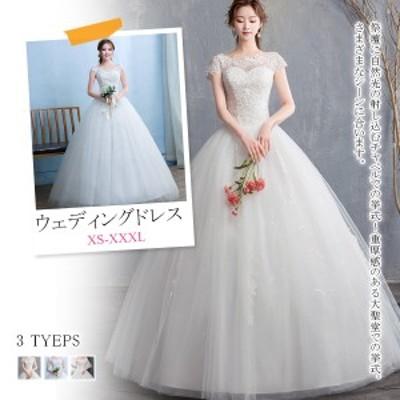 ウェディングドレス 花嫁 ホワイト 白ドレス エレガント ロング プリンセスドレス ブライダル フェイクパール 編み上げ トレーン
