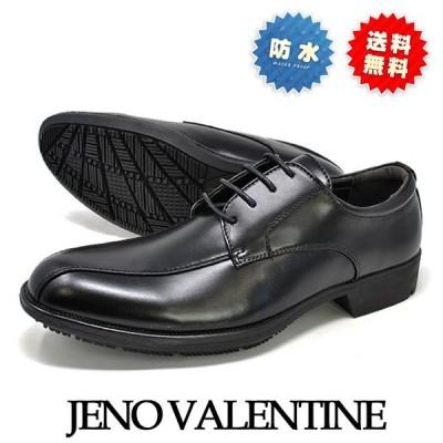 メンズ ビジネスシューズ 防水 紳士靴 JENO VALENTINE 1016 冠婚葬祭 ストレートチップ ブラック 防滑