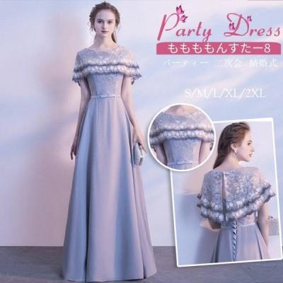 結婚式 ドレス パーティー ロングドレス 二次会ドレス ウェディングドレス お呼ばれドレス 卒業パーティー 成人式 同窓会Lf027