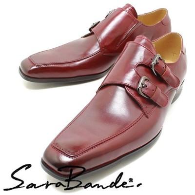 サラバンド SARABANDE  1372 ダブルモンクストラップスリッポン バッファローレザー ロングノーズビジネスシューズ ワイン ボロネーゼ製法 マッケイ 本革 革靴