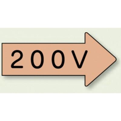 JIS配管識別方向ステッカー 右向き 200V 極小 10枚1組 (安全用品・標識/配管表示ステッカー/電気用)