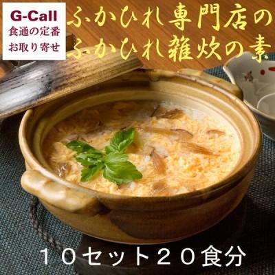 気仙沼のふかひれ専門店の本格ふかひれ雑炊 10セット20食分