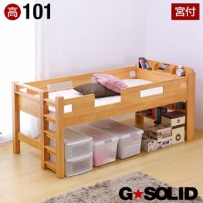 [還元祭クーポン配布中] 業務用可! G-SOLID 宮付き シングルベッド H101cm 梯子無 シングルベット 子供用ベッド ベッド 大人用 木製 頑丈