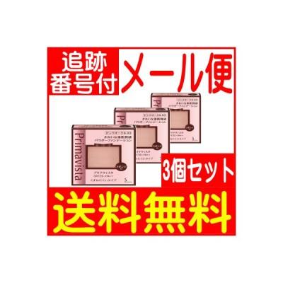 【3個セット】プリマヴィスタ きれいな素肌質感パウダーファンデーション ピンクオークル0【メール便送料無料】