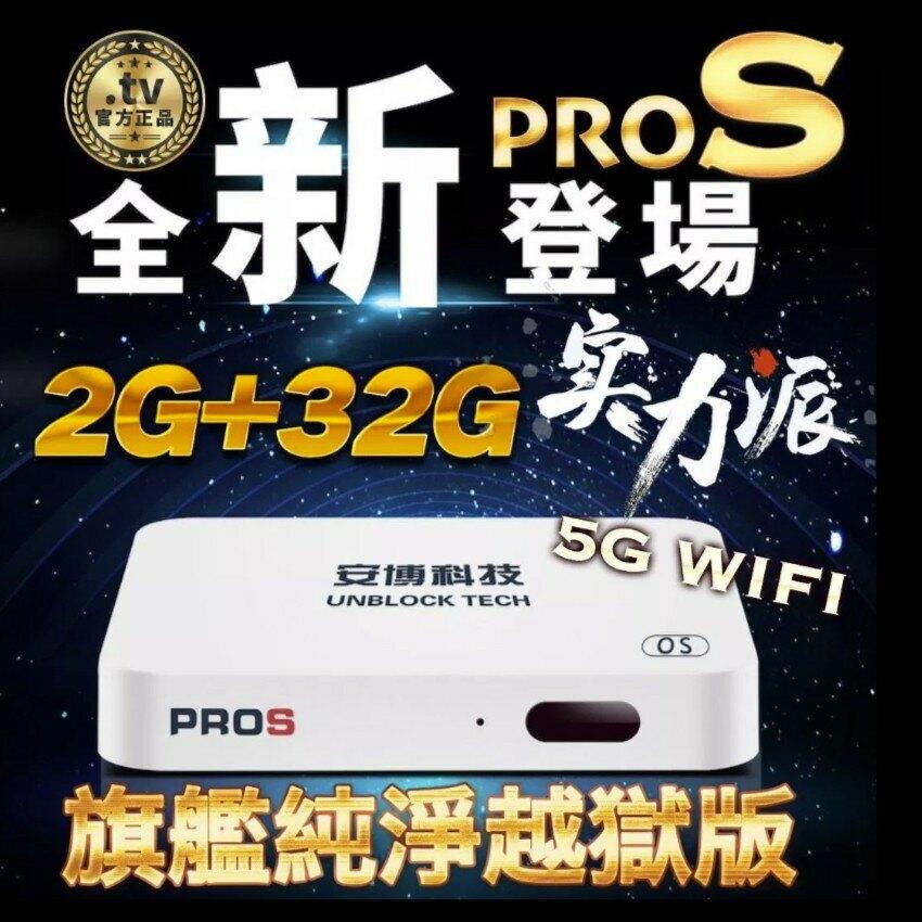 【安博科技】UPROS X9 純淨版 5G 雙頻WIFI 電視盒