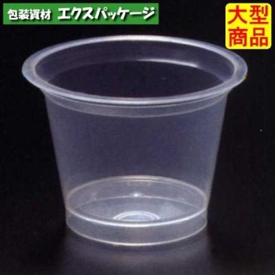 デザートカップ PP PP71-96 601327 2000個入 ケース販売 大型商品 取り寄せ品 シンギ